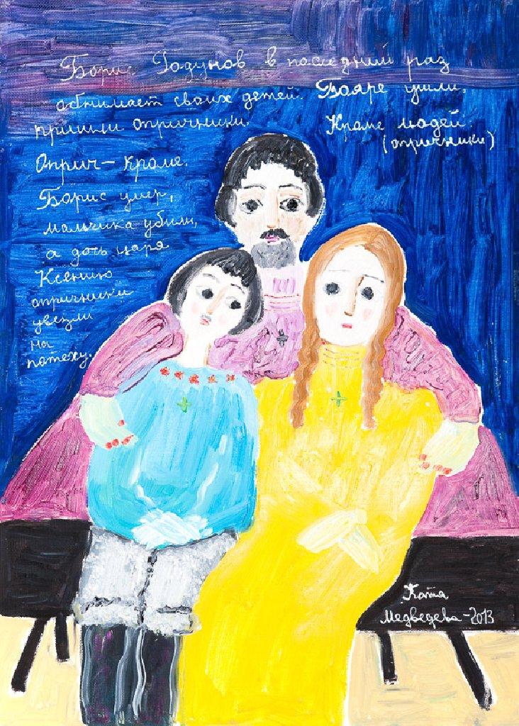 Борис Годунов в последний раз обнимает своих детей