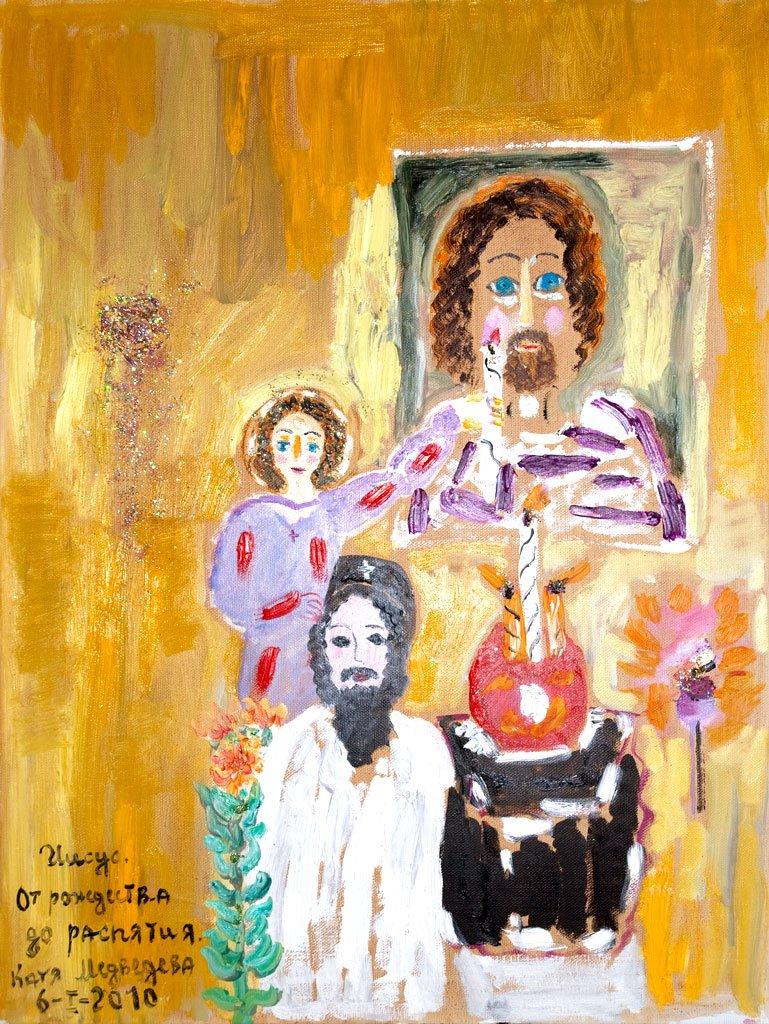 Иисус. От рождества до распятия
