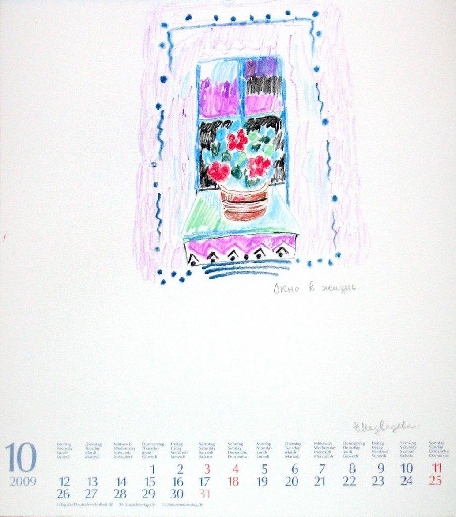 Календарь. Октябрь