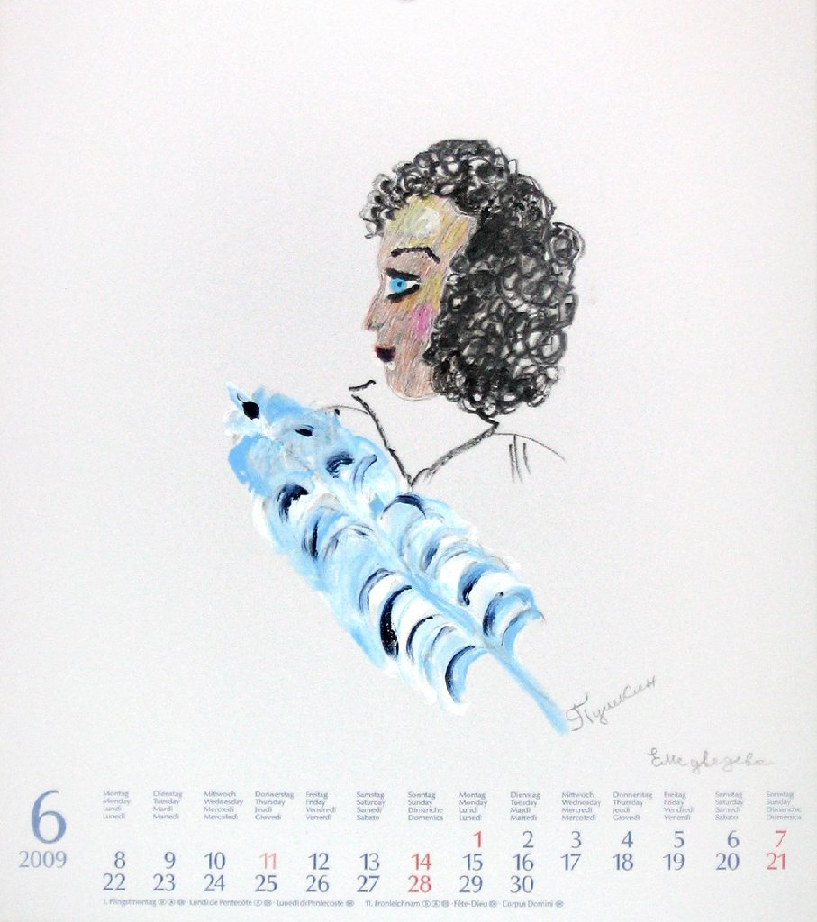 Календарь. Июнь
