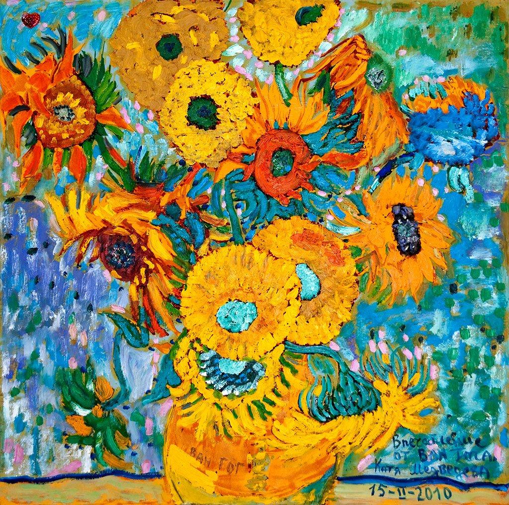 Впечатление от Ван Гога