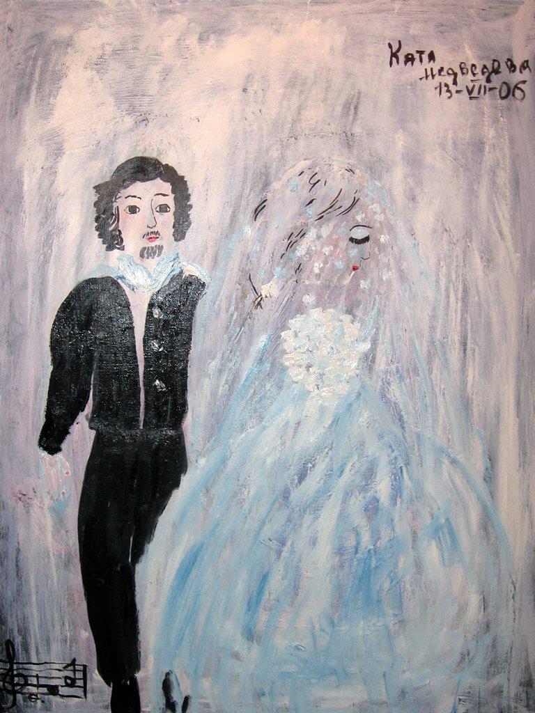 Невеста и музыкант