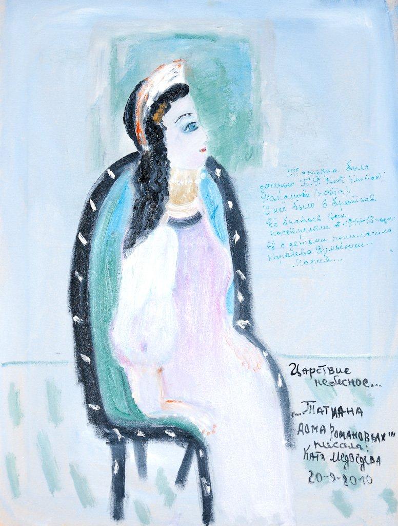 Татьяна дома Романовых