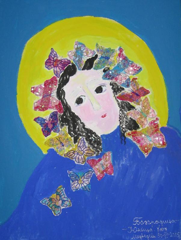 Богородица - Юница