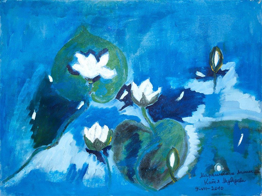 Марьинские лилии