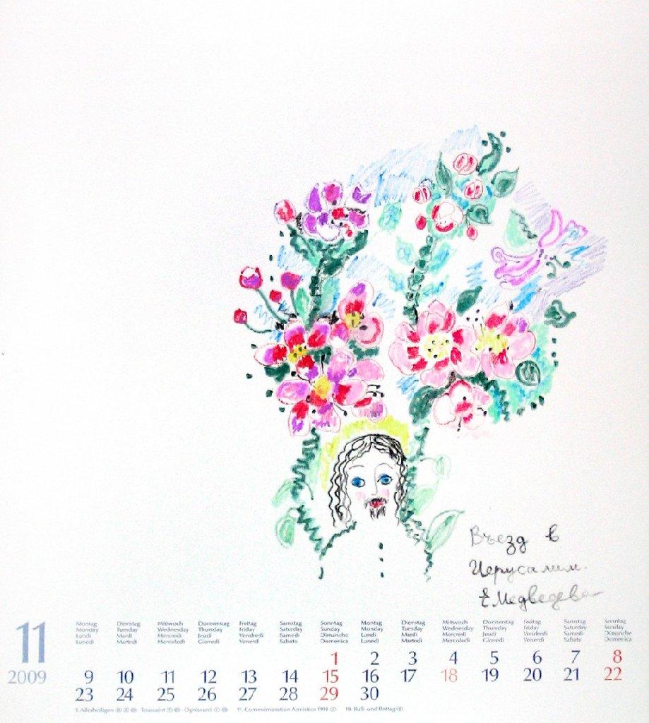 Календарь. Ноябрь