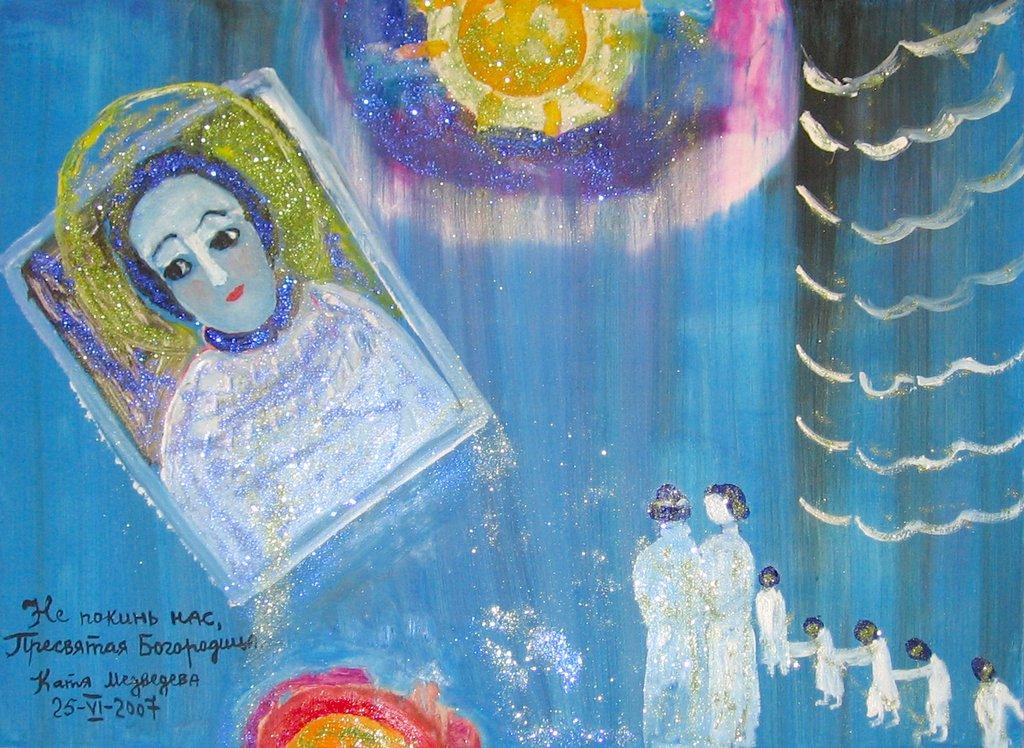 Не покинь нас Пресвятая Богородица