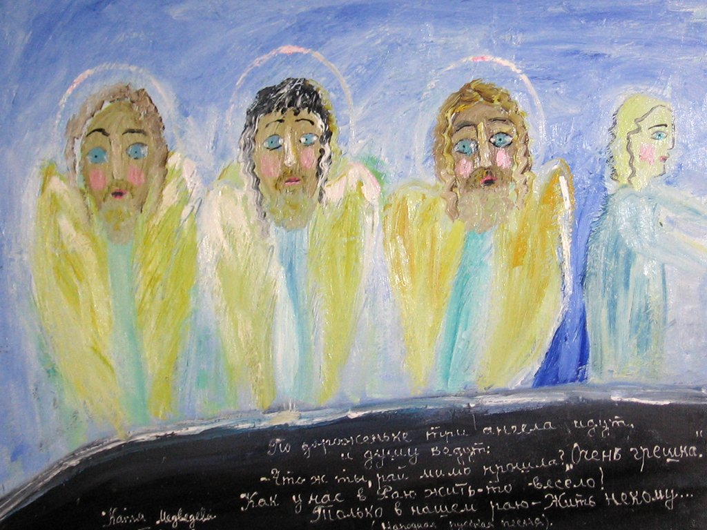 Три ангела и душа