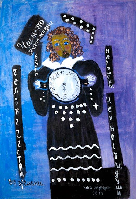 Часы - это ритм жизни